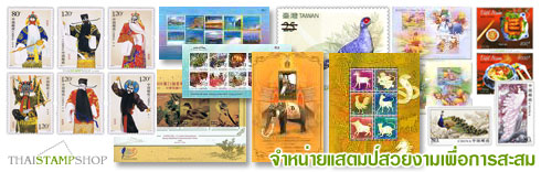 Go to Thai Stamp Shop