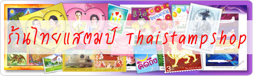 Thai Stamp Shop - Beautiful Stamps for Sale