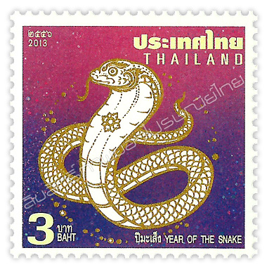 e888dbd4a Zodiac 2013 (Year of the Snake) Postage Stamp [Gold foil stamping]