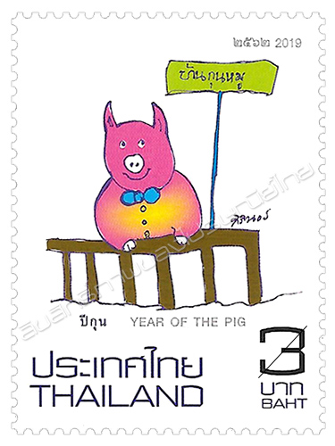 df4b693e7 Zodiac 2019 (Year of the Pig) Postage Stamp