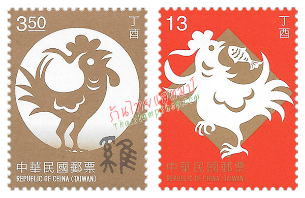 c74a0a94e New Year's Greeting (Year of Rooster) Postage Stamps (Issue of 2016)